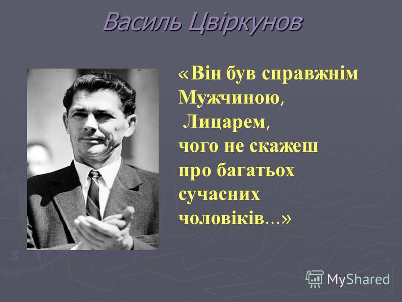 Василь Цвіркунов «Він був справжнім Мужчиною, Лицарем, чого не скажеш про багатьох сучасних чоловіків...»
