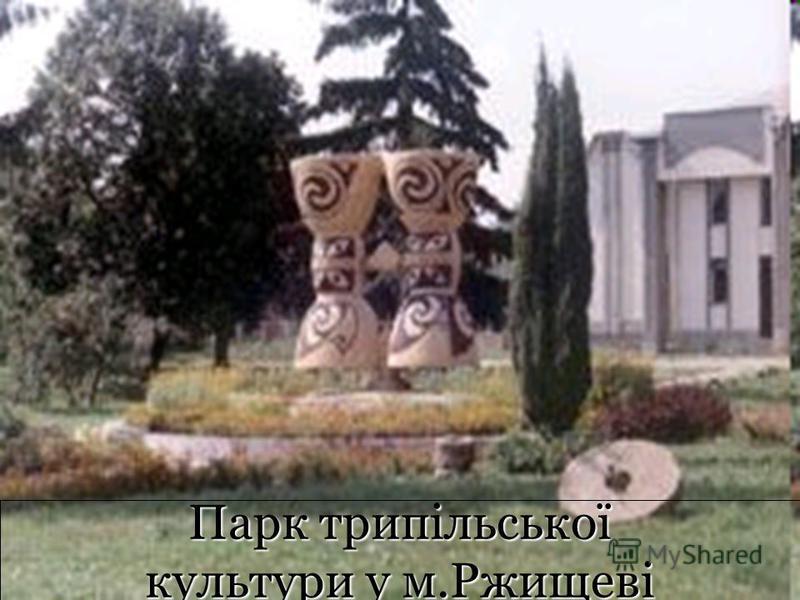 Парк трипільської культури у м.Ржищеві