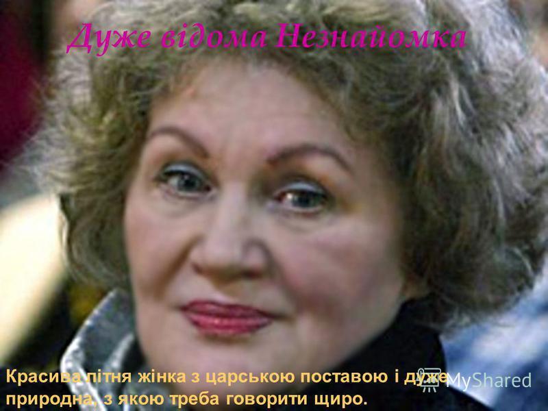 Дуже відома Незнайомка Красива літня жінка з царською поставою і дуже природна, з якою треба говорити щиро.