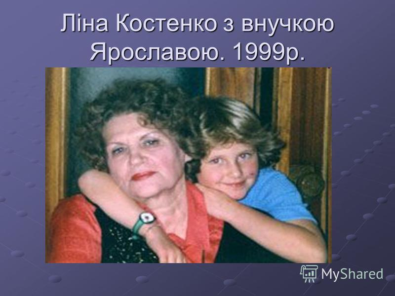 Ліна Костенко з внучкою Ярославою. 1999р.