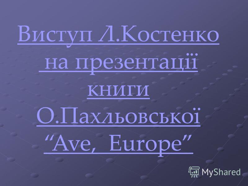 Виступ Л.Костенко на презентації книги О.Пахльовської Ave, Europe