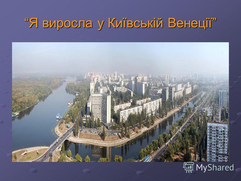 Я виросла у Київській Венеції