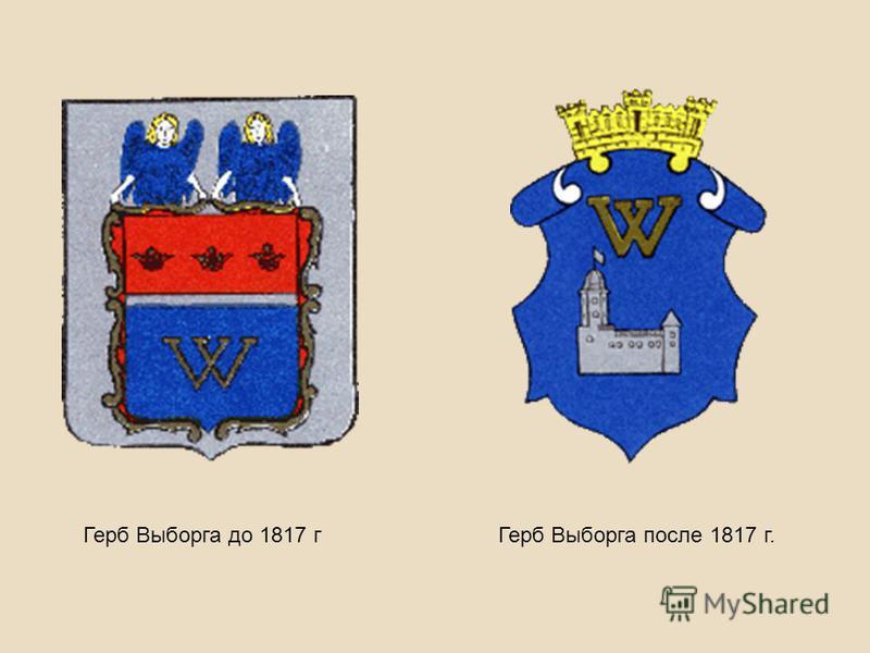Герб Выборга до 1817 г Герб Выборга после 1817 г.