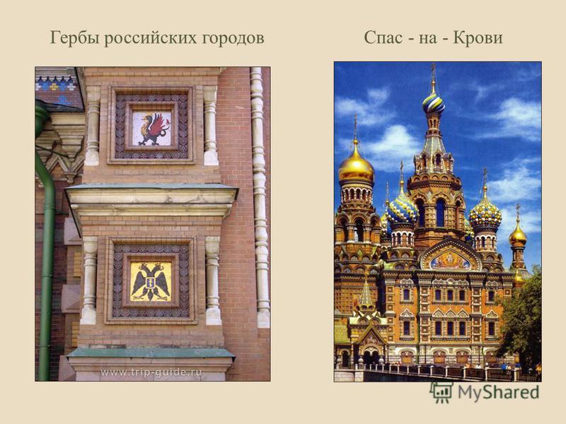 Гербы российских городов Спас - на - Крови