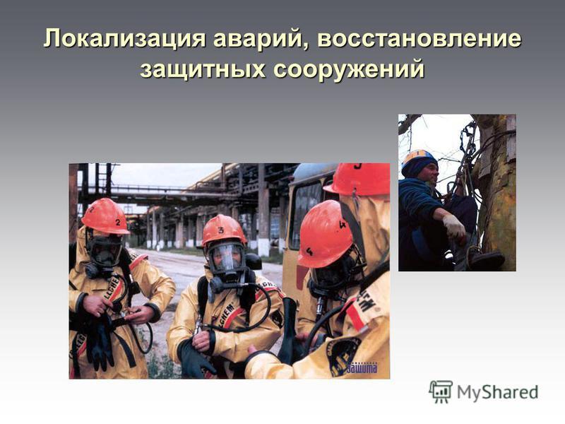 Локализация аварий, восстановление защитных сооружений
