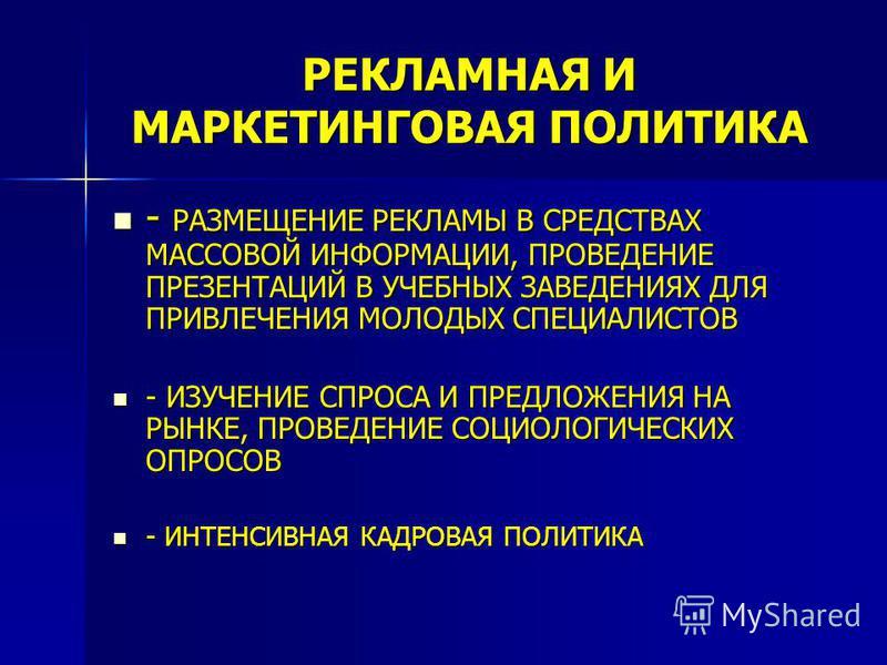 РЕКЛАМНАЯ И МАРКЕТИНГОВАЯ ПОЛИТИКА - РАЗМЕЩЕНИЕ РЕКЛАМЫ В СРЕДСТВАХ МАССОВОЙ ИНФОРМАЦИИ, ПРОВЕДЕНИЕ ПРЕЗЕНТАЦИЙ В УЧЕБНЫХ ЗАВЕДЕНИЯХ ДЛЯ ПРИВЛЕЧЕНИЯ МОЛОДЫХ СПЕЦИАЛИСТОВ - РАЗМЕЩЕНИЕ РЕКЛАМЫ В СРЕДСТВАХ МАССОВОЙ ИНФОРМАЦИИ, ПРОВЕДЕНИЕ ПРЕЗЕНТАЦИЙ В У