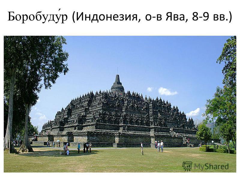 Боробуду́р (Индонезия, о-в Ява, 8-9 вв.)