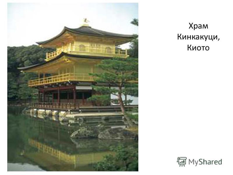 Храм Кинкакуци, Киото