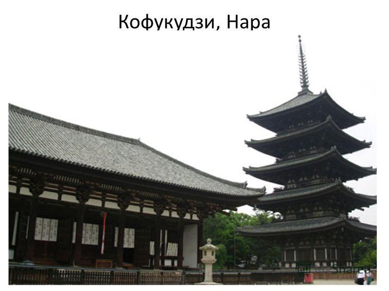 Кофукудзи, Нара