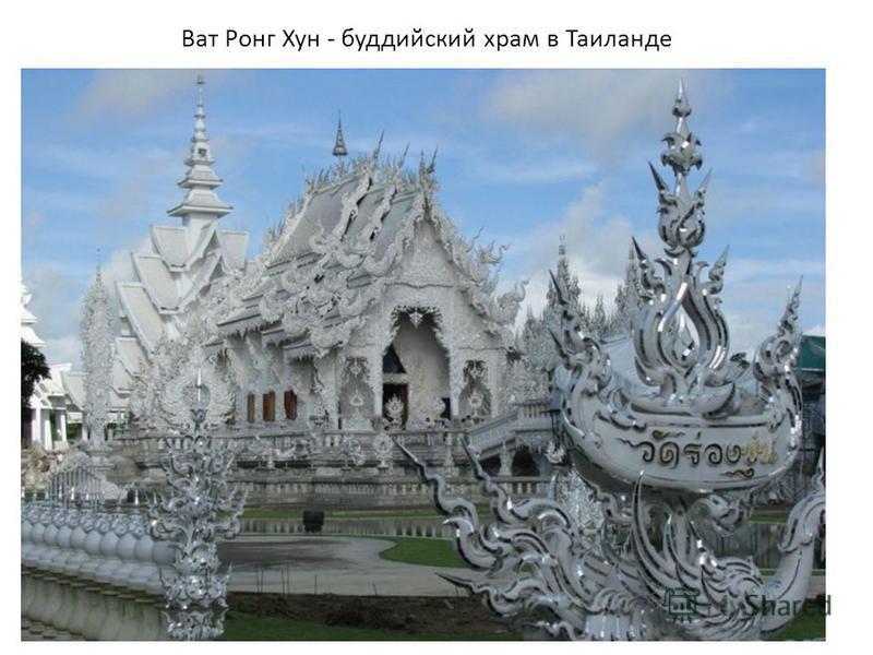 Ват Ронг Хун - буддийский храм в Таиланде