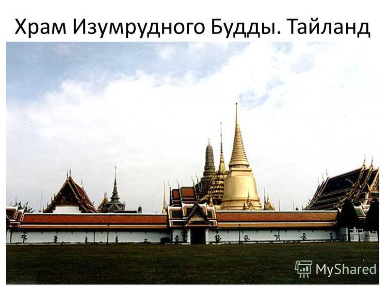 Храм Изумрудного Будды. Тайланд