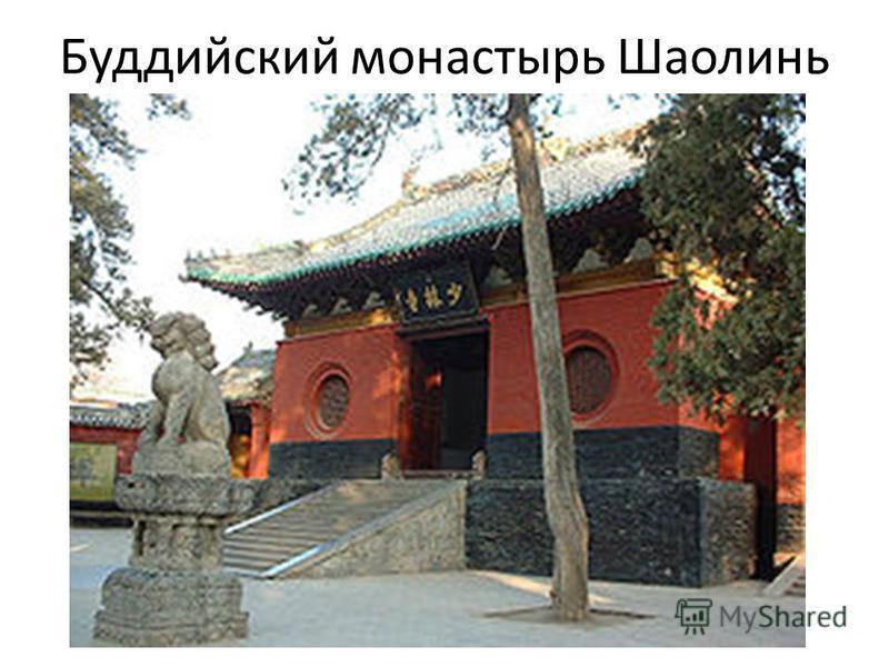 Буддийский монастырь Шаолинь