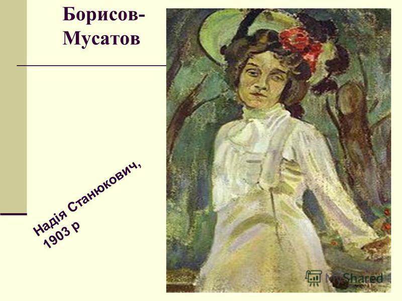 Борисов- Мусатов Надія Станюкович, 1903 р