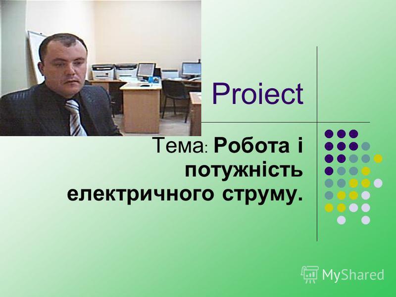 Proiect Тема : Робота i потужність електричного струму.