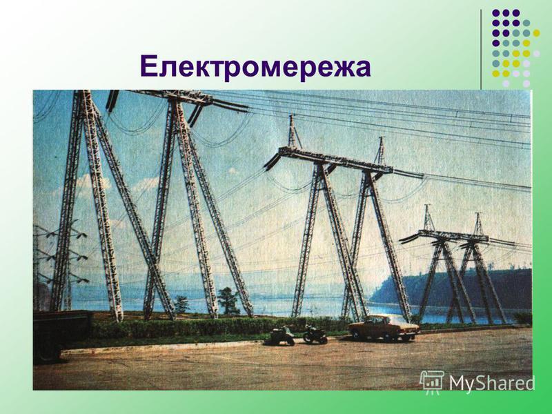 Електромережа