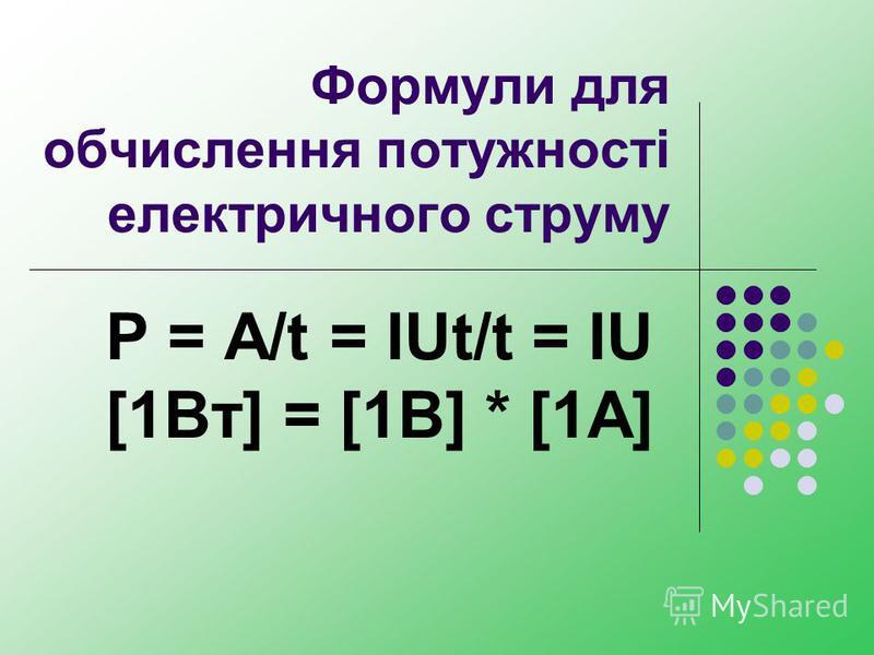 Формули для обчислення потужності електричного струму Р = А/t = IUt/t = IU [1Вт] = [1В] * [1А]