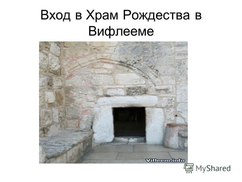 Вход в Храм Рождества в Вифлееме
