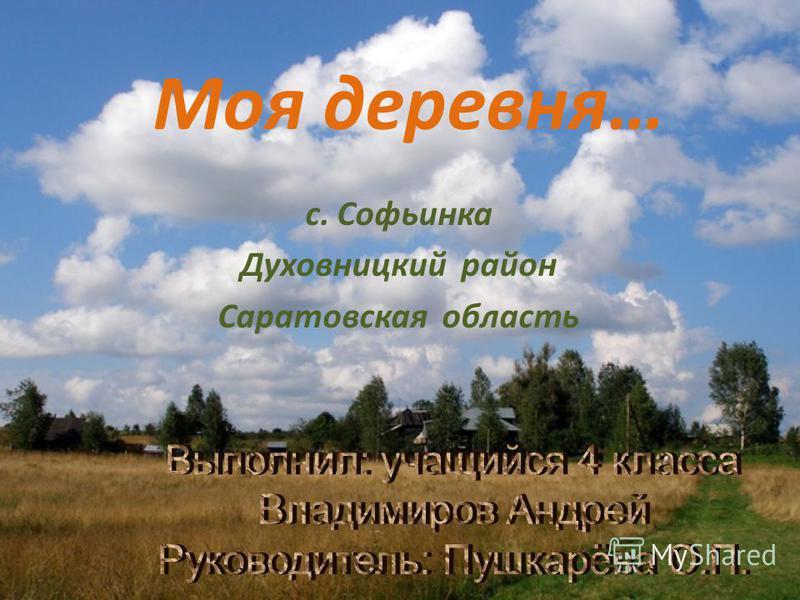 Моя деревня… с. Софьинка Духовницкий район Саратовская область