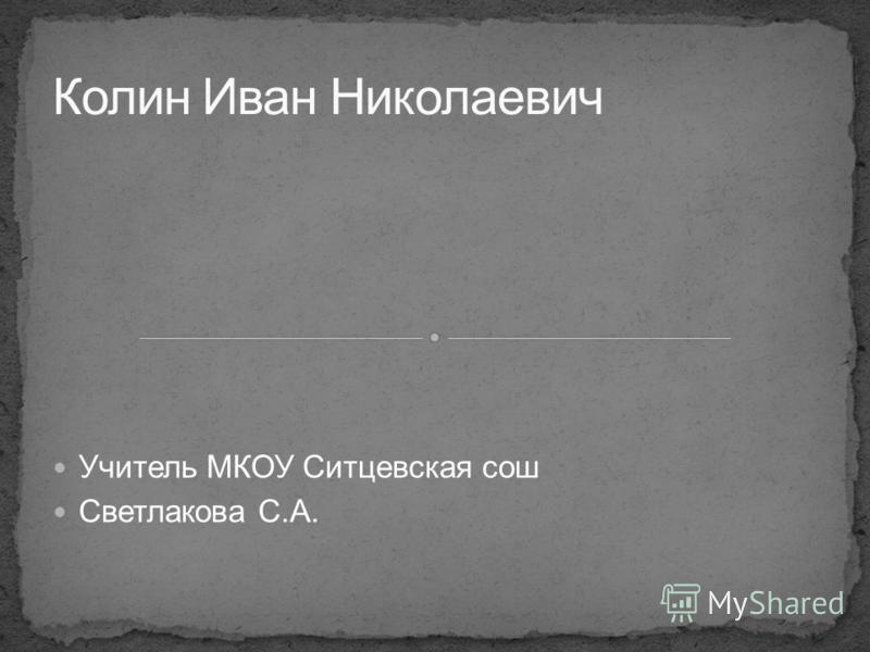 Учитель МКОУ Ситцевская сош Светлакова С.А.