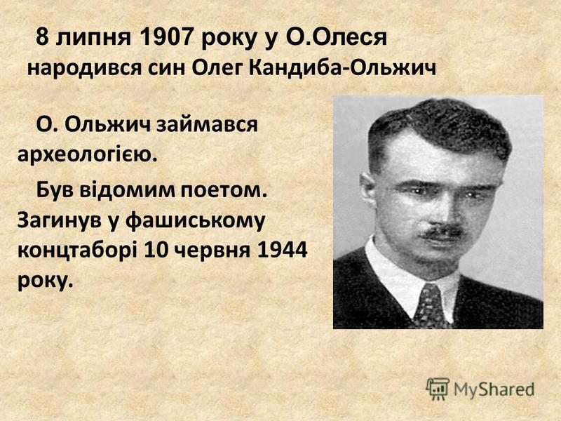 1913 року відвідав Італію. В 1912 році О.Олесь подорожував Гуцульщиною