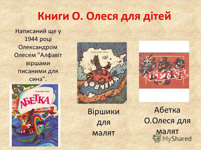 Твори О.Олеся в дитячих журналах