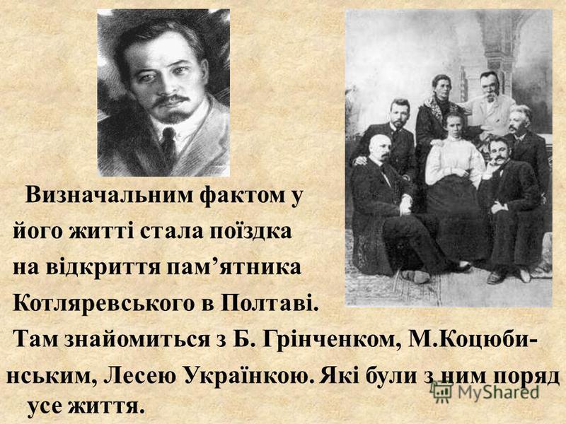 Перша поетична збірка О. Олеся «З журбою радість обнялась» вийшла у Петербурзі у 1907 році.