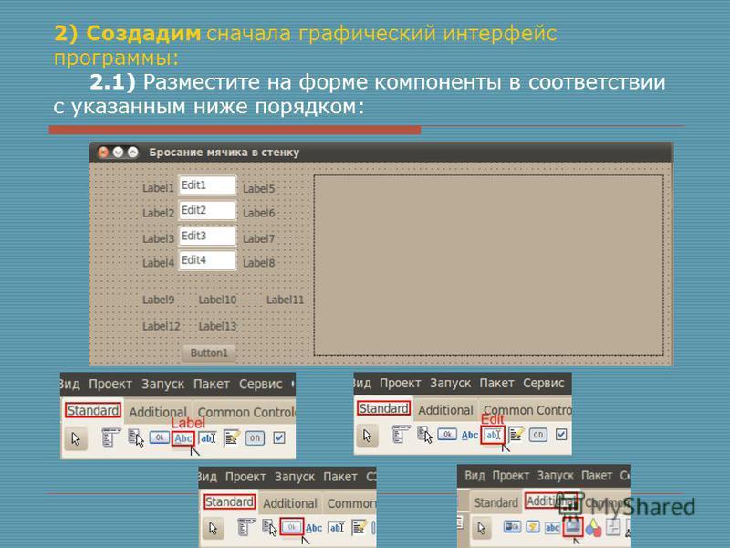 2) Создадим сначала графический интерфейс программы: 2.1) Разместите на форме компоненты в соответствии с указанным ниже порядком: