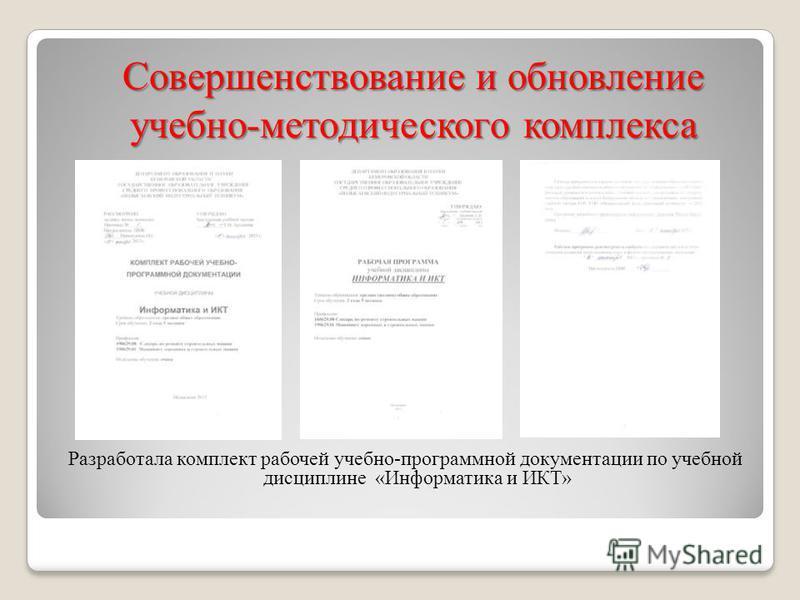 Разработала комплект рабочей учебно-программной документации по учебной дисциплине «Информатика и ИКТ» Совершенствование и обновление учебно-методического комплекса