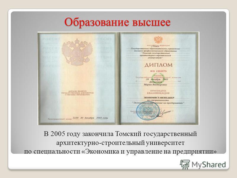 Образование высшее В 2005 году закончила Томский государственный архитектурно-строительный университет по специальности «Экономика и управление на предприятии»