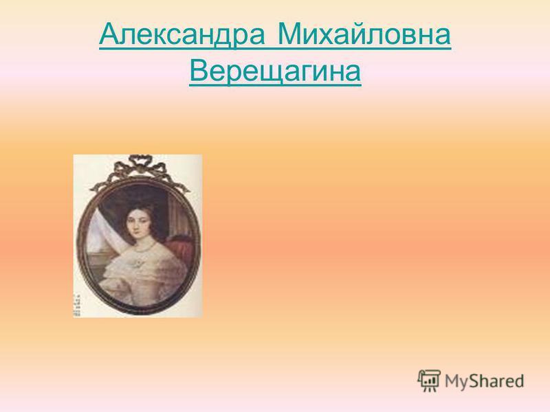 Александра Михайловна Верещагина
