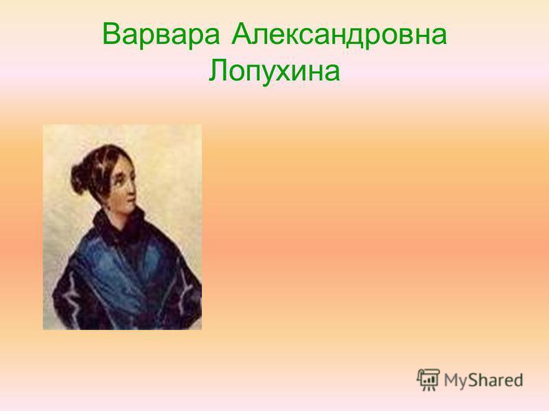 Варвара Александровна Лопухина