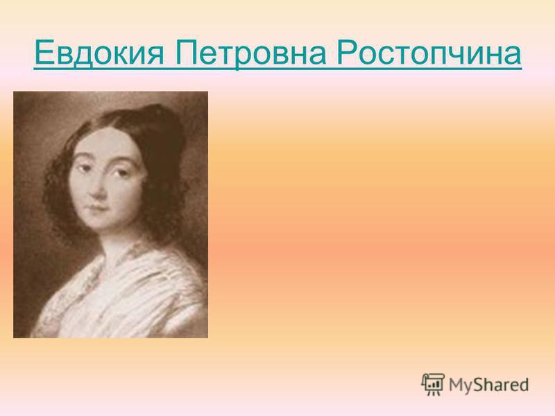 Евдокия Петровна Ростопчина