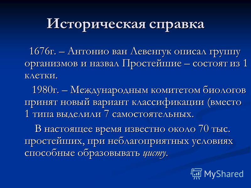 Историческая справка 1676 г. – Антонио ван Левенгук описал группу организмов и назвал Простейшие – состоят из 1 клетки. 1676 г. – Антонио ван Левенгук описал группу организмов и назвал Простейшие – состоят из 1 клетки. 1980 г. – Международным комитет