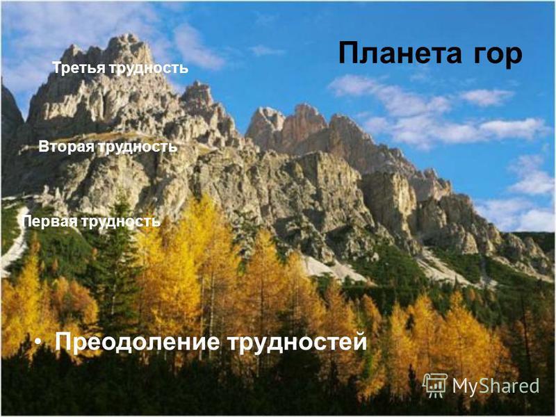 Планета гор Преодоление трудностей Первая трудность Вторая трудность Третья трудность