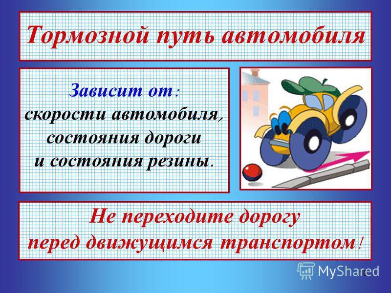 10 Тормозной путь автомобиля Зависит от : скорости автомобиля, состояния дороги и состояния резины. Не переходите дорогу перед движущимся транспортом !