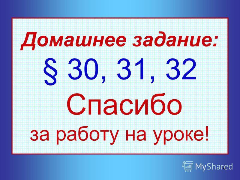 14 Домашнее задание: § 30, 31, 32 Спасибо за работу на уроке!