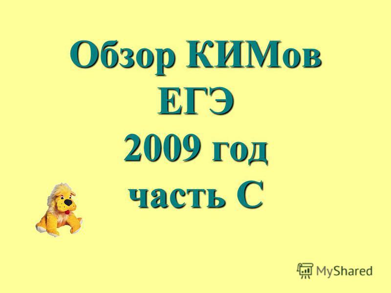 Обзор КИМов ЕГЭ 2009 год часть С