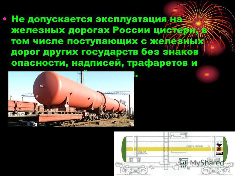 Не допускается эксплуатация на железных дорогах России цистерн, в том числе поступающих с железных дорог других государств без знаков опасности, надписей, трафаретов и отличительной окраски.