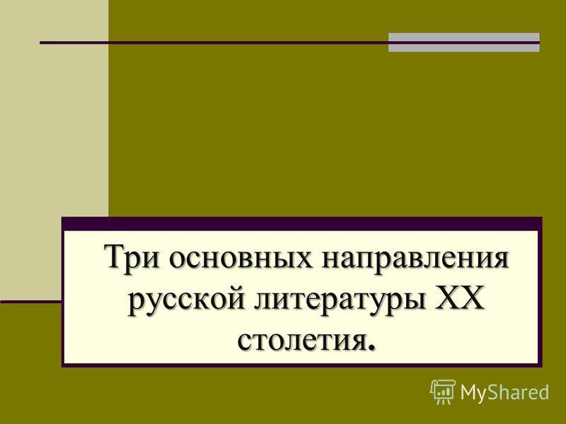 Три основных направления русской литературы XX столетия.