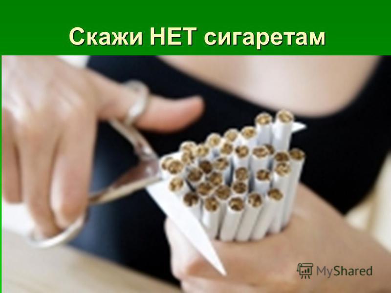 Скажи НЕТ сигаретам