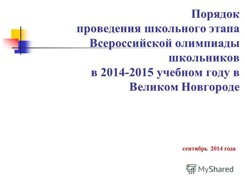 Порядок проведения школьного этапа Всероссийской олимпиады школьников в 2014-2015 учебном году в Великом Новгороде сентябрь 2014 года