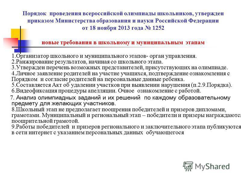 Порядок проведения всероссийской олимпиады школьников, утвержден приказом Министерства образования и науки Российской Федерации от 18 ноября 2013 года 1252 новые требования в школьному и муниципальным этапам 1. Организатор школьного и муниципального