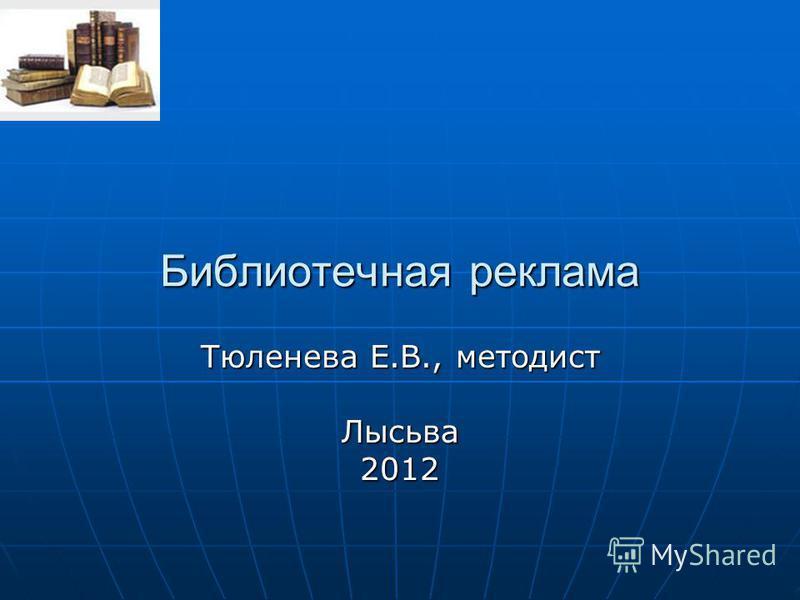 Библиотечная реклама Тюленева Е.В., методист Лысьва 2012