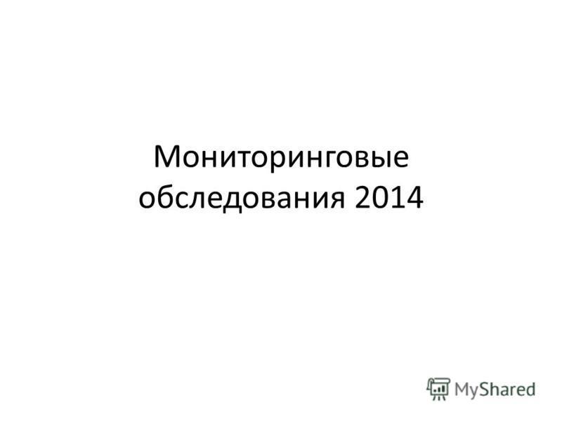 Мониторинговые обследования 2014