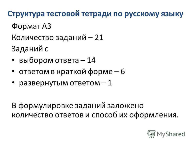 Структура тестовой тетради по русскому языку Формат А3 Количество заданий – 21 Заданий с выбором ответа – 14 ответом в краткой форме – 6 развернутым ответом – 1 В формулировке заданий заложено количество ответов и способ их оформления.