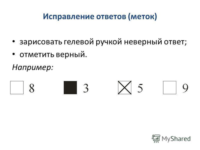 Исправление ответов (меток) зарисовать гелевой ручкой неверный ответ; отметить верный. Например: