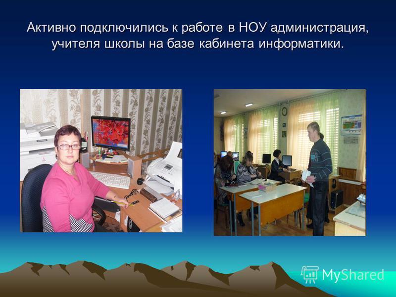 Активно подключились к работе в НОУ администрация, учителя школы на базе кабинета информатики.
