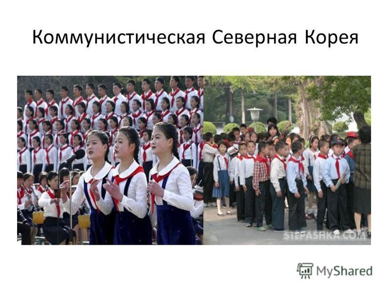 Коммунистическая Северная Корея