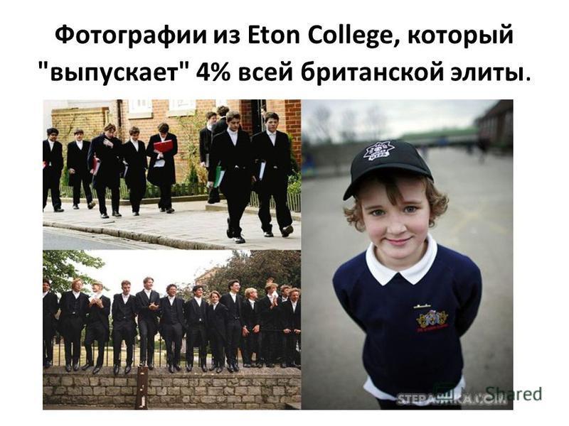 Фотографии из Eton College, который выпускает 4% всей британской элиты.