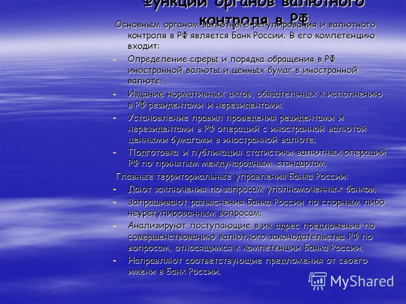 Функции органов валютного контроля в РФ Основным органом валютного регулирования и валютного контроля в РФ является Банк России. В его компетенцию входит: Основным органом валютного регулирования и валютного контроля в РФ является Банк России. В его